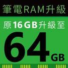 筆電16GB升級64GB RAM