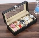 手錶收納盒 手表盒收納盒子家用簡約高檔禮物包裝展示盒一體放眼鏡盒【快速出貨八折下殺】