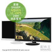 【配件王】日本代購 SHARP 夏普 AQUOS LC-24P5 24吋 LED 液晶電視 人聲清晰調整 黑色 白色