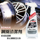 SONAX 鋼圈清潔劑500ml【亞克】