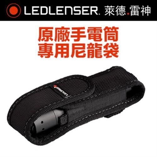 德國 LED LENSER 原廠專用尼龍袋(大)