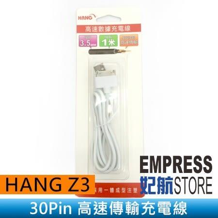 【妃航】HANG iPhone 4/4S 30Pin 1米/5V 高速/快速/快充 充電線/傳輸線/數據線 Z3