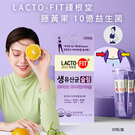 韓國LACTO-FIT 鍾根堂藤黃果10億益生菌*30包/盒