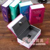 保險盒 書本保險箱創意收納盒書本收納盒存蓄罐桌面書本收納盒  中秋鉅惠