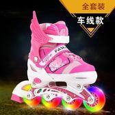 溜冰鞋兒童全套裝旱冰鞋小孩直排輪滑鞋成人滑冰鞋男女可調閃光 CJ3606『麗人雅苑』