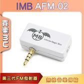 老車救星 IMB AFM-02 車用 MP3 無線轉換器,第三代 FM發射器,手機變車內免持通話、撥音樂,傳揚