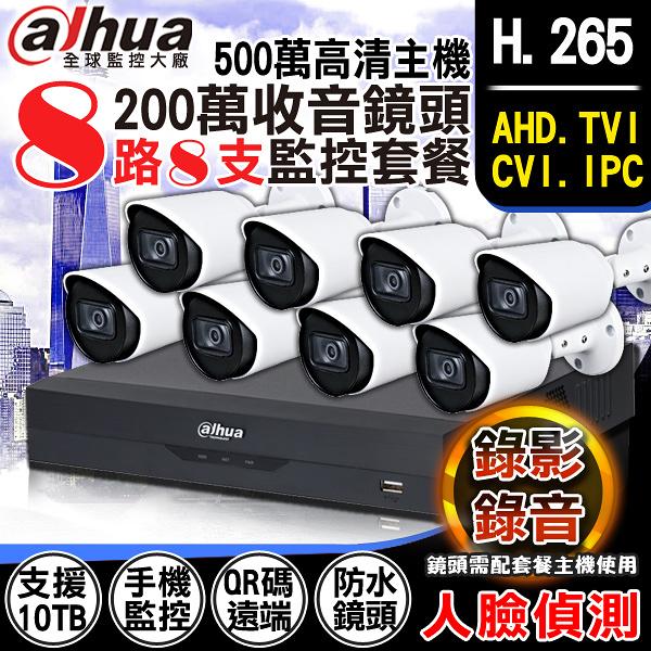 監視器攝影機 KINGNET 大華 8路8支監控套餐 同軸音頻 錄影錄音 1080P H.265 手機遠端 DVR