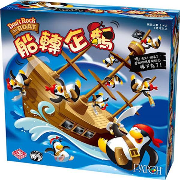 【樂桌遊】C平衡桌遊-船轉企鵝 Dont Rock the Boat BW0101
