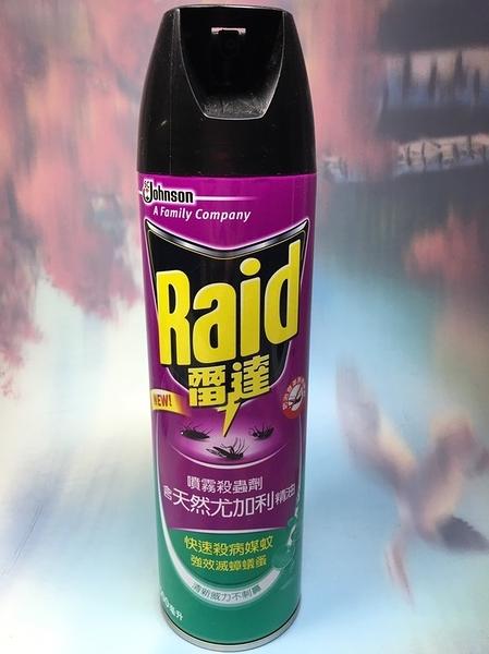【雷達 噴霧殺蟲劑(含天然尤加利精油】430023驅蚊 除蟲 驅蟲【八八八】e網購