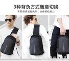 胸包男士新款韓版潮大容量背包商務休閒多功能出差旅游單肩側背包 科炫數位
