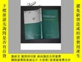 二手書博民逛書店罕見中國軍事百科全書:電子對抗和軍用雷達技術分冊23910 軍事