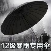 避風港男女雨傘大號長柄晴雨傘雙人傘超大雨傘三人直柄傘24骨傘YS 【中秋搶先購】