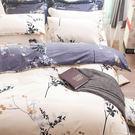 OLIVIA 【光影】5x6.2尺 標準雙人床包冬夏兩用被套四件組 100%精梳純棉 日式簡約風格 台灣製