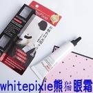 whitepixie 熊貓眼霜 眼袋 滋潤 眼紋 彈力肌膚 乾燥 修護 眼周 舒壓 透潤