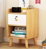 床頭櫃簡約現代儲物櫃臥室經濟型迷你實木腿床邊櫃簡易抽屜櫃窄 衣間迷你屋LX