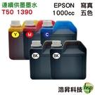 【二黑三彩組 奈米寫真】EPSON 1000cc 填充墨水 適用T50 1390