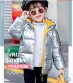 兒童羽絨服 反季清倉兒童羽絨服男童女童寶寶銀色外套加厚中大童連帽童裝冬季 快速出貨