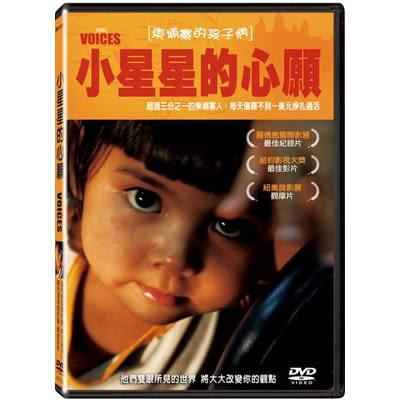 小星星的心願DVD