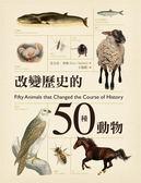 (二手書)改變歷史的50種動物