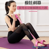 拉力繩 家用瑜伽多功能四股四管腳蹬拉力器女拉繩腳踏仰臥起坐健身 快速出貨