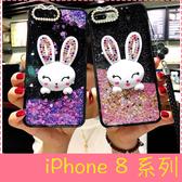 【萌萌噠】iPhone 8 / 8 plus SE2 時尚新潮 夢幻亮片流沙 可愛創意水鑽兔子支架 全包軟邊 手機殼