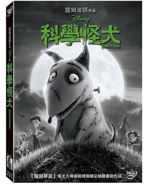 科學怪犬 DVD 免運 Frankenweenie  (音樂影片購)