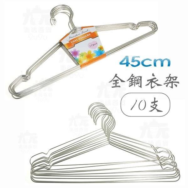 【九元生活百貨】45cm全鋼衣架/10支 不鏽鋼曬衣架
