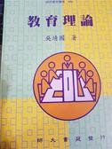 (二手書)教育理論-師苑教育叢書264