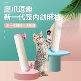 貓咪磨爪子貓抓劍麻柱貓抓板貓抓柱籠子貓樹通天柱貓抓柱子貓用品 「99購物節」
