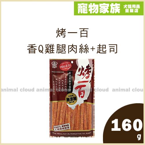 寵物家族-烤一百香Q雞腿肉絲+起司160g