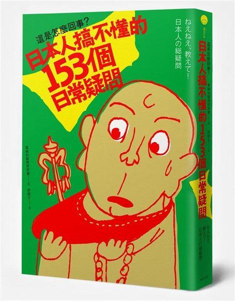 (二手書)這是怎麼回事?日本人搞不懂的153個日常疑問