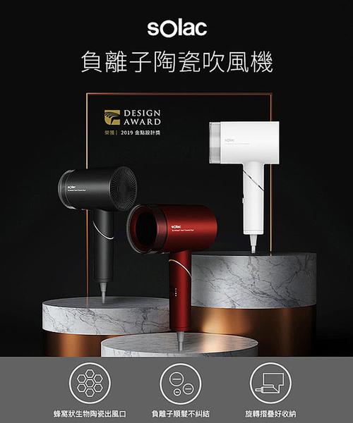 Solac HCL-501 5000萬負離子陶瓷吹風機 改善毛躁髮質 可折疊 買就送DD魔法梳 保固一年