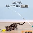 貓玩具逗貓棒長桿羽毛魚竿小貓耐咬貓解悶伸縮超級品牌【桃子居家】