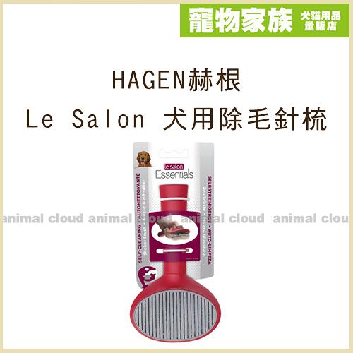 寵物家族-HAGEN赫根 Le Salon 犬用除毛針梳