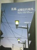 【書寶二手書T6/翻譯小說_IJU】孤獨,或類似的東西_大崎善生