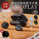 【現貨】SABBAT 魔宴 Vooplay 藍牙5.0 真無線 藍芽耳機 高通 CVC 通話 降噪 音樂 半入耳式 贈無線充電盤