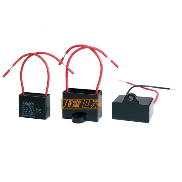 啟動電容2.5uF耐壓250V 長形膠殼出線BL[電世界1400-03]