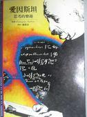 【書寶二手書T1/傳記_GDE】愛因斯坦-思考的樂趣_Francoise Balibar