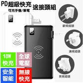 【Love Shop】PD快充三合一無線充電器+行動電源10000MAH 快充PD可充筆電/附四接頭
