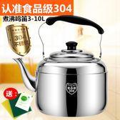 一件免運 304不銹鋼加厚鳴笛燒水壺燃氣煤氣電磁爐家用茶壺煲水壺開水壺