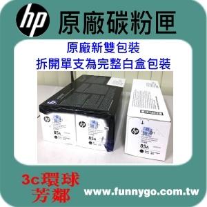 HP 原廠黑色碳粉匣 CE285A / CE285AC (85A)