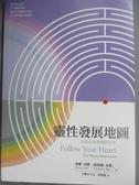 【書寶二手書T1/心靈成長_GTN】靈性發展地圖-走出自我探索的迷宮_普蘭‧貝爾