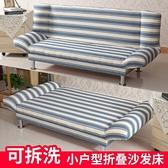 沙發 小戶型沙發床出租房可折疊布藝沙發臥室兩用單人雙人多功能經濟型 LX 美物 交換禮物