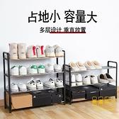 簡易鞋架多層防塵宿舍鞋柜家用門口收納神器鞋架子【輕奢時代】