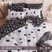 活性印染3.5尺單人薄床包二件組-超人面具-夢棉屋