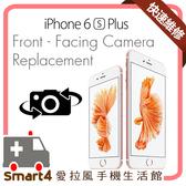 【愛拉風】台中快速手機維修30分鐘完修 iPhone6S PLUS 前鏡頭故障  聽筒無聲 距離感測不黑屏