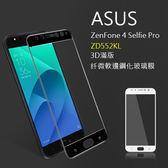 華碩ZenFone 4 Selfie Pro ZD552KL 滿版軟邊鋼化玻璃貼保護貼螢幕
