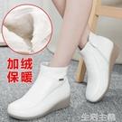 護士鞋 護士鞋冬季女新款白色加絨韓版保暖短靴護工作坡跟護士棉鞋 生活主義