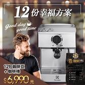 ★幸福專案【Electrolux 伊萊克斯】Classic經典.義式咖啡機(EES200E)|贈嵐山咖啡豆12包
