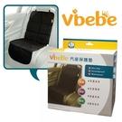 Vibebe 汽車座椅保護墊-黑色 690元
